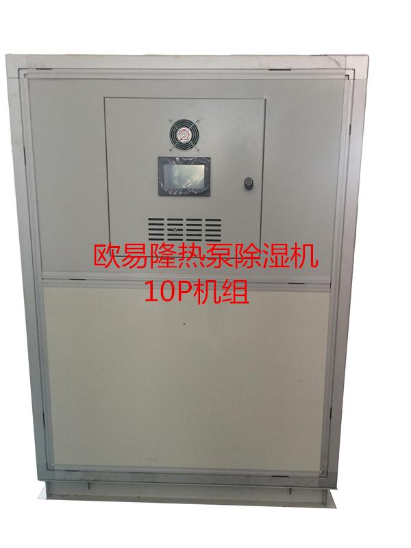 10p热泵除湿机组_副本.jpg