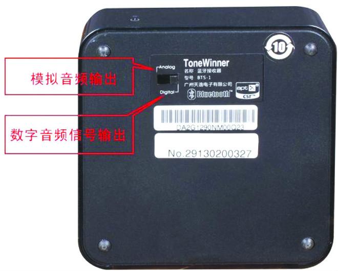 天逸蓝牙接收器BTS-12.jpg
