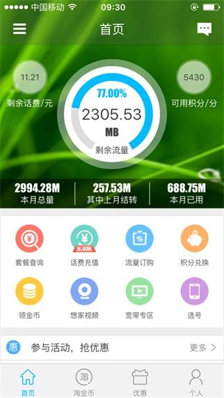 成都app开发公司_提供专业外包定制_源昇科技app制作