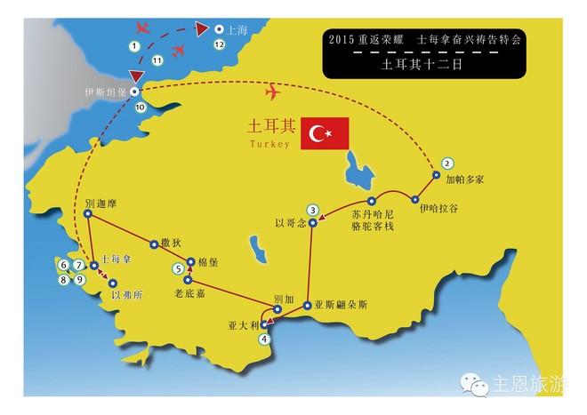 2015 土耳其.jpg