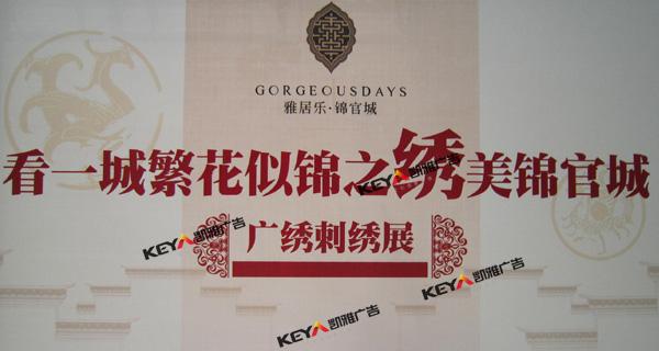 广州活动策划公司-雅居乐刺绣展1+logo.jpg