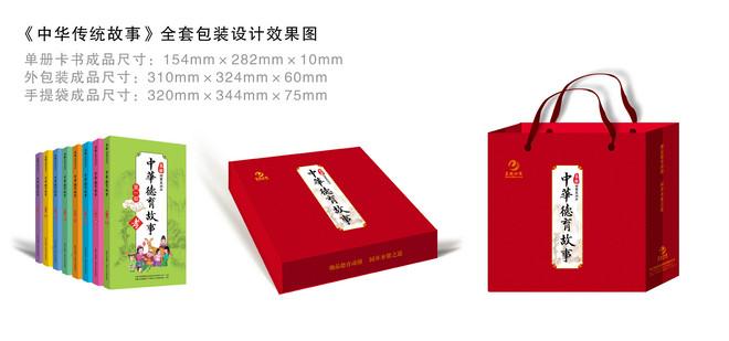209集八德卡书礼盒效果图(中国红)(1).jpg