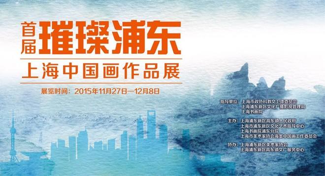 首届2015璀璨浦东上海中国画作品展1.jpg