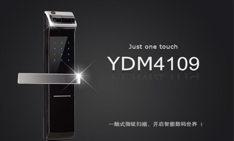 YDM4109,耶魯智能鎖,門鎖,指紋鎖,密碼鎖,卡鎖,鎖