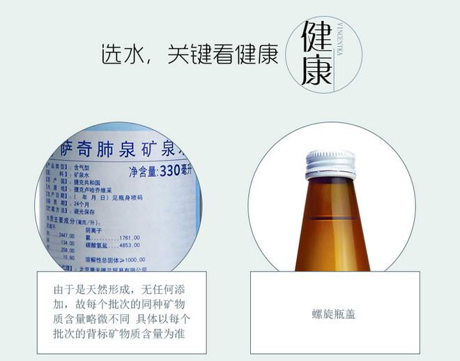 萨奇肺泉矿泉水330ml-图3.jpg