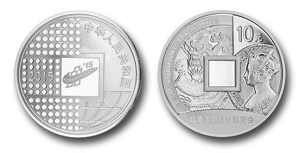 2015版北京钱币展银币.jpg