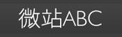 微站ABC