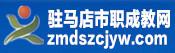 zhu马店shi职成教网