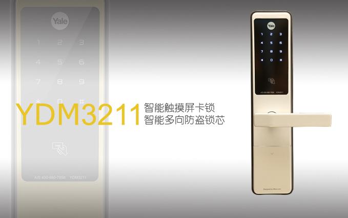 YDM3211,耶魯智能鎖,門鎖,指紋鎖,密碼鎖,卡鎖,鎖